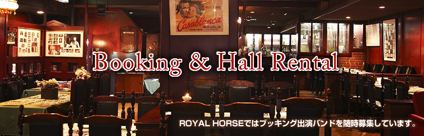 Booking & Hall Rental ROYAL HORSEではブッキング出演バンドを随時募集しています。